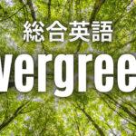 総合英語Evergreenの使い方!おすすめの文法参考書徹底解説