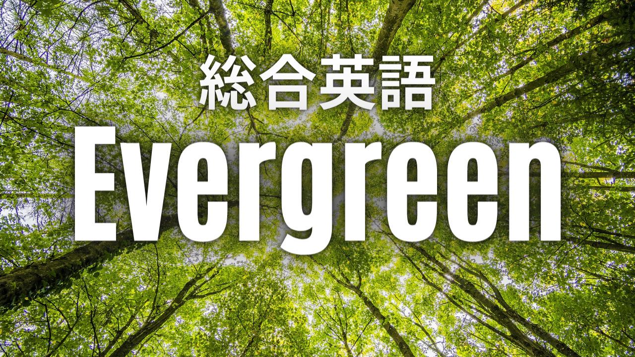 「総合英語Evergreenの使い方!おすすめの文法参考書徹底解説」のアイキャッチ画像