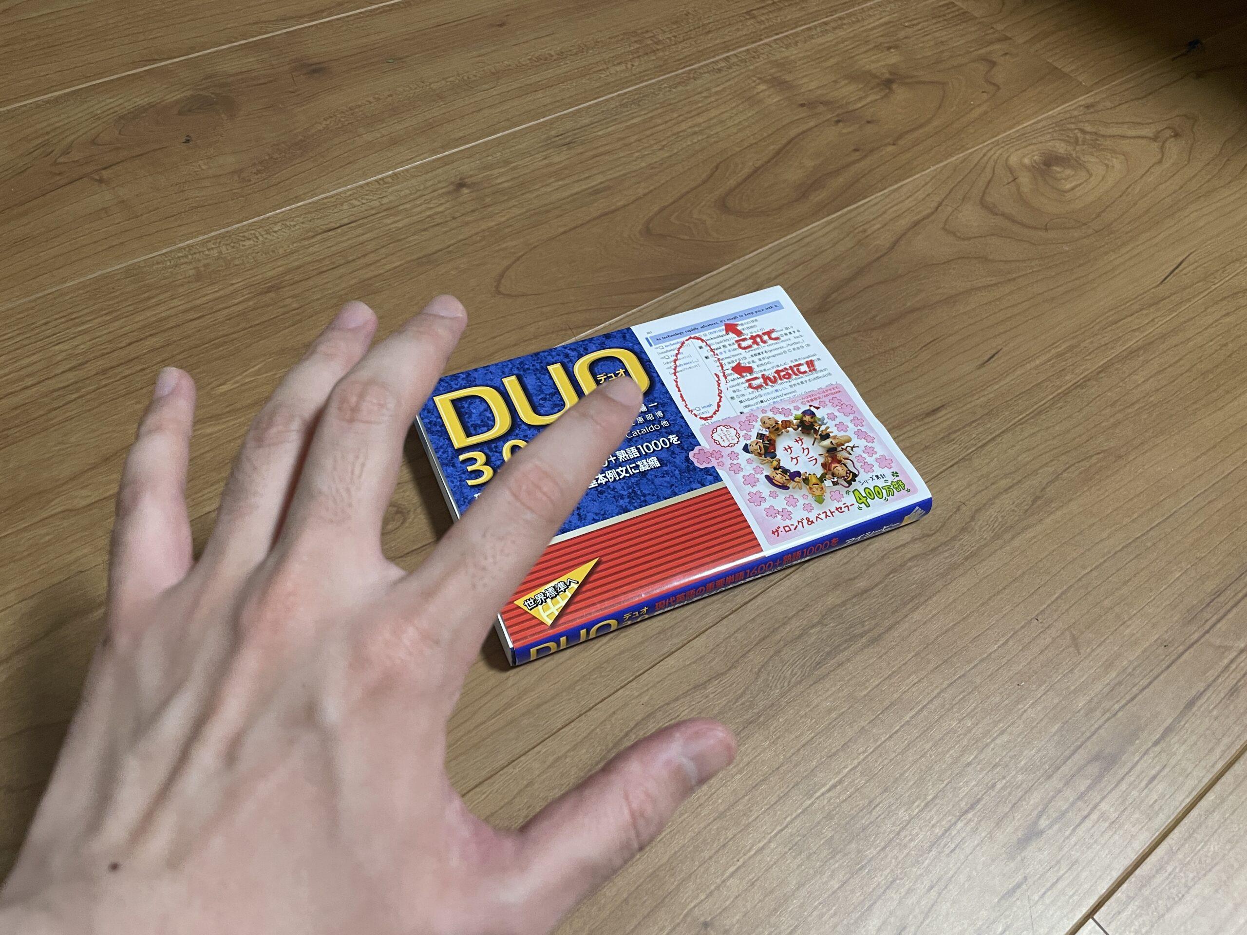 「DUO3.0のやる気が出ない時どうする?いっそのこと休もう!」のアイキャッチ画像