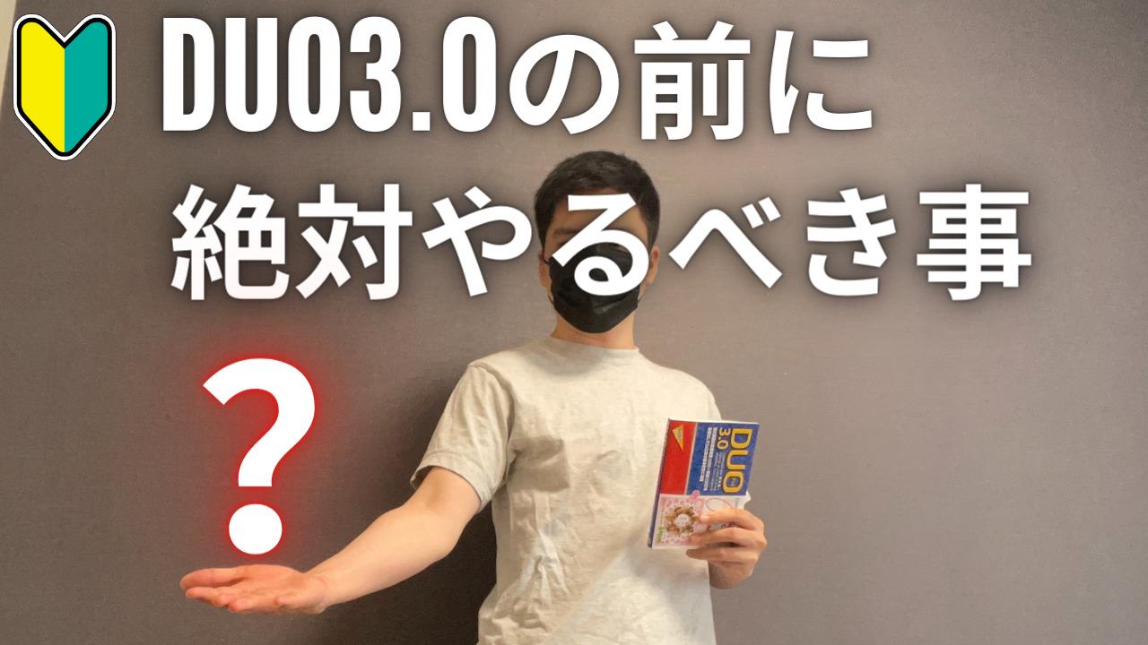 「DUO3.0の前にやるべき事!英語初心者の効率的な使い方」のアイキャッチ画像