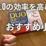 DUO3.0の例文の暗記の効率を更に高める小技の解説