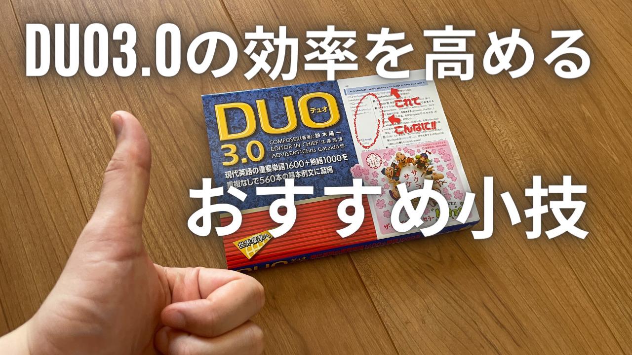 「DUO3.0の例文の暗記の効率を更に高める小技の解説」のアイキャッチ画像