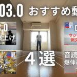 DUO3.0の解説!YouTubeのおすすめ動画4選!