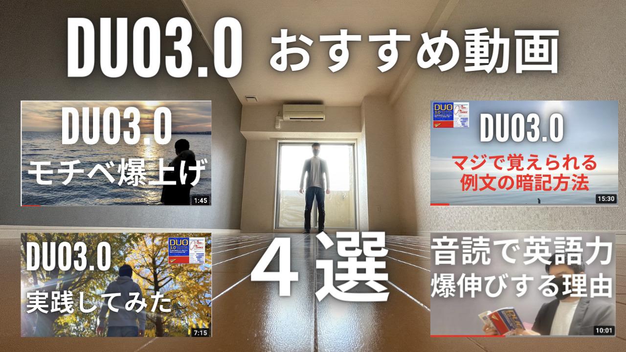 「DUO3.0の解説!YouTubeのおすすめ動画4選!」のアイキャッチ画像